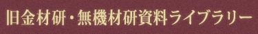 旧金材研・無機材研資料ライブラリー